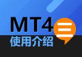 MT4使用介绍三:市价/挂单交易和止盈止损介绍