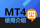 MT4使用介绍四:市价/挂单交易和止盈止损介绍